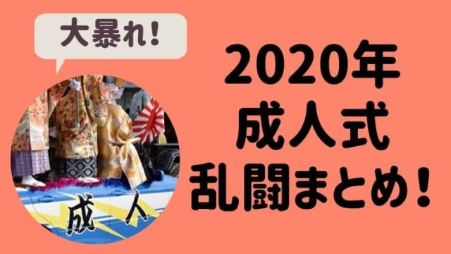 2020年成人式乱闘事件まとめ