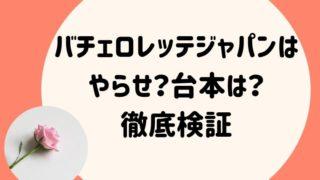 バチェロッテジャパン