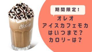 マックオレオアイスカフェモカはいつまで?カロリーは?