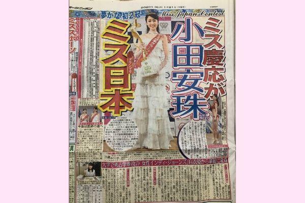 小田安珠新聞掲載