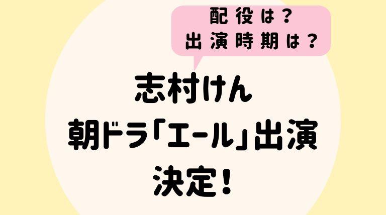 志村けん朝ドラ「エール」出演決定