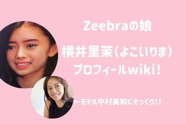 横井里茉(よこいりな)の プロフィールwiki! (2)