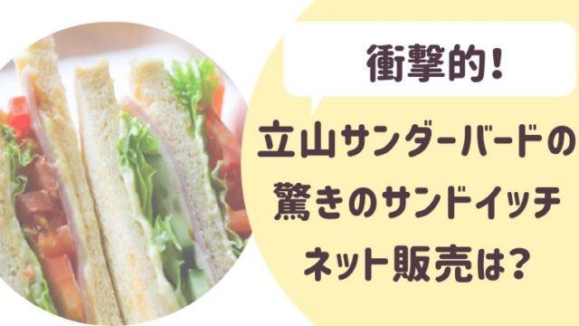 立山サンダーバードのサンドイッチ