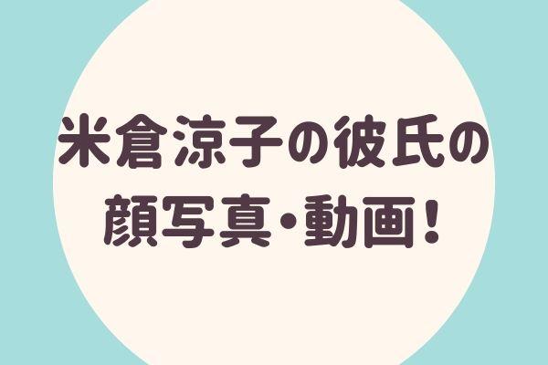 米倉涼子の彼氏の顔写真・動画