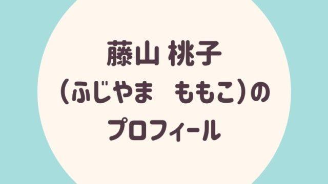 藤山桃子のプロフィール