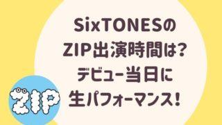 SixTONESのZIP出演時間
