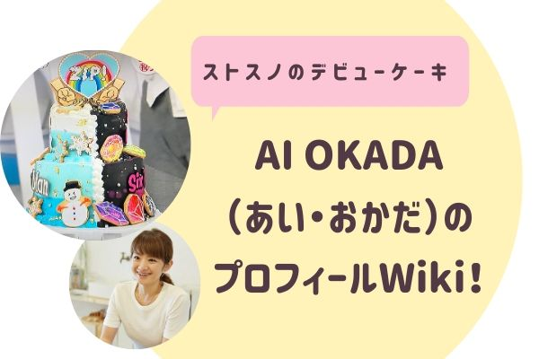 AI OKADA(あい・おかだ)さんのプロフィール