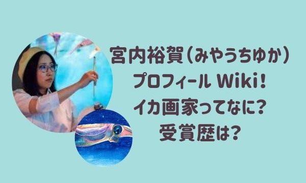宮内裕賀(みやうちゆか)のプロフィールWiki!イカ画家ってなに?受賞歴は?