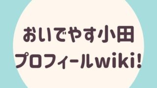 おいでやす小田プロフィールwiki