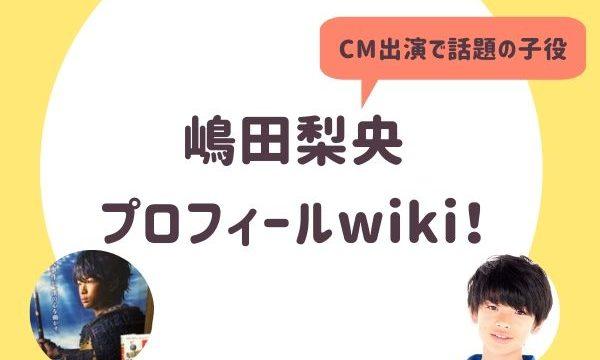 嶋田梨央(しまだりお)プロフィールwiki!