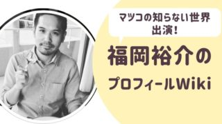 マツコの知らない世界出演!福岡裕介のプロフィールWiki!