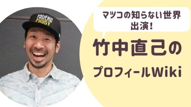マツコの知らない世界出演!竹中直己(たけなかなおき)カレー三兄弟三男のプロフィールWiki!