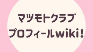 マツモトクラブプロフィールwiki!