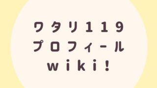 ワタリ119プロフィールwiki!
