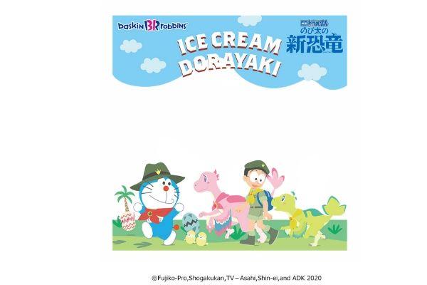 「サーティワン 春の ドラえもん 祭り!」が開催!