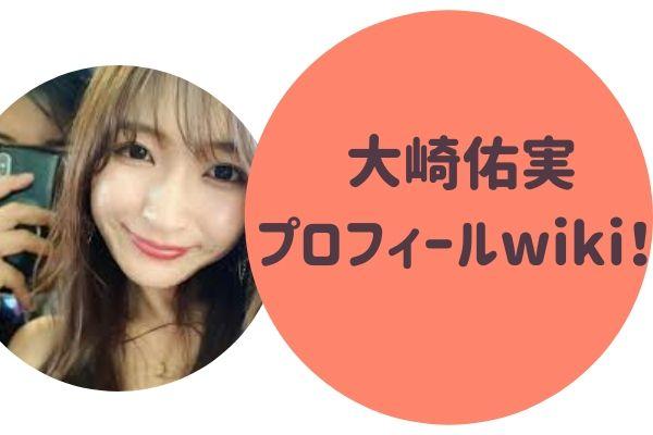 大崎佑実(おおさきゆみ)プロフィールwiki!