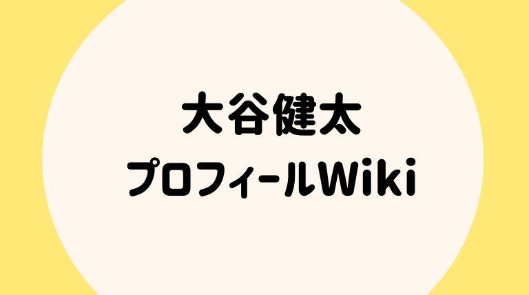 大谷健太のプロフィールWiki