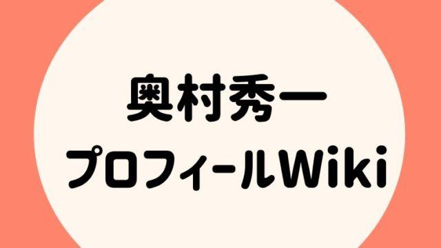奥村秀一プロフィールWiki