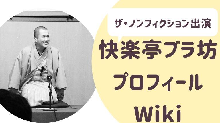 快楽亭ブラ坊プロフィールWiki