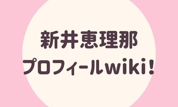 新井恵理那プロフィールwiki