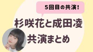 杉咲花と成田凌の共演履歴まとめ!2人の関係は!?