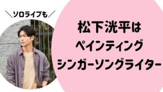 松下洸平(まつしたこうへい)はペインティングシンガーソングライター!ソロライブも開催!