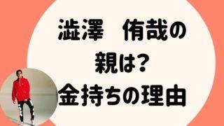 澁澤侑哉(しぶさわゆうや)の親は?お金持ちの理由