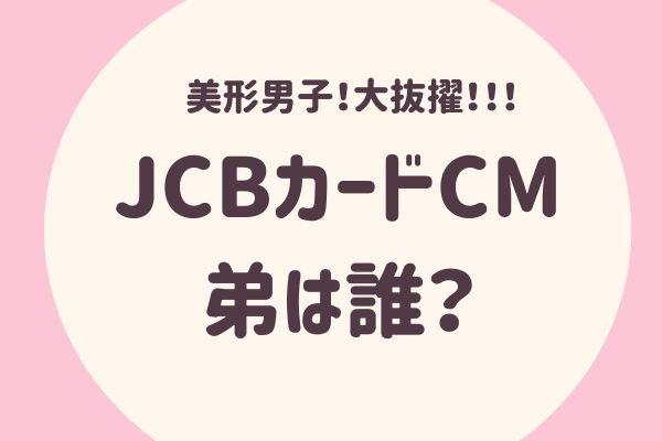 JCBカードCM 弟は誰?