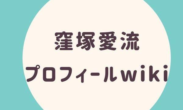 窪塚愛流プロフィールwiki
