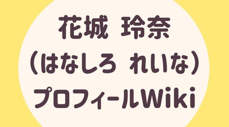 花城玲奈(はなしろれいな)プロフィールWiki