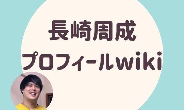 長崎周成プロフィールwiki