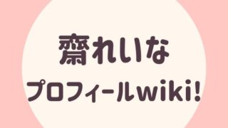 齋れいなプロフィールwiki!