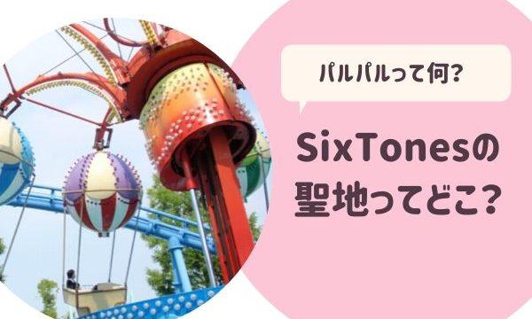 SixTonesの聖地ってどこ?静岡県の「浜名湖パルパル」を徹底調査!