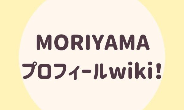 MORIYAMAプロフィールwiki