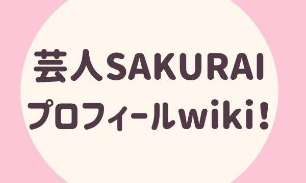 芸人SAKURAプロフィールwikiI