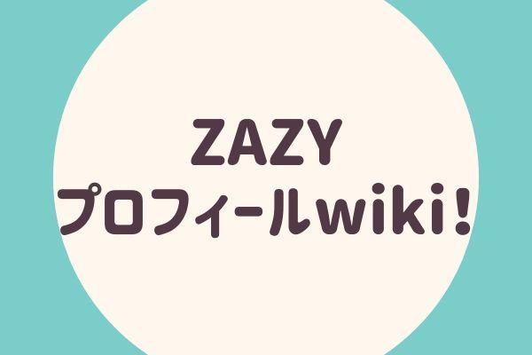 ZAZY プロフィールwiki!