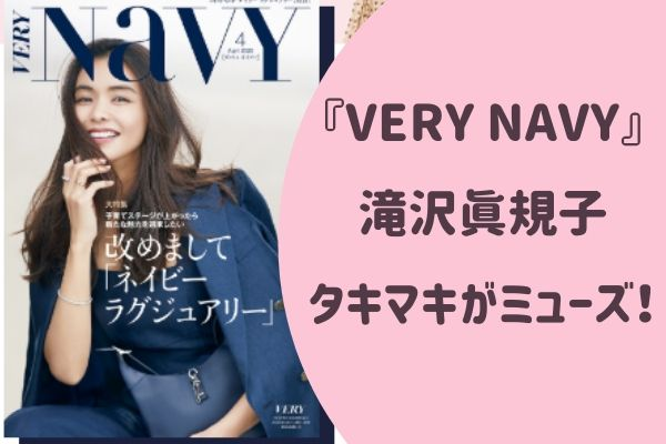 「VERY-NAVY」タキマキがミューズ!