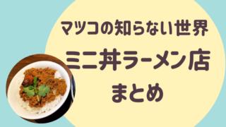 マツコの知らない世界で紹介されたミニ丼はどこの店舗?おすすめの食べ方は?