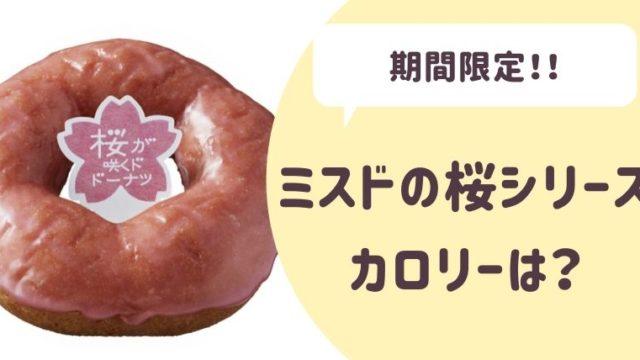 ミスドの桜シリーズ2020のカロリーは?いつまで販売してる?