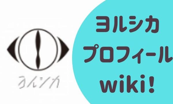 ヨルシカプロフィールwiki