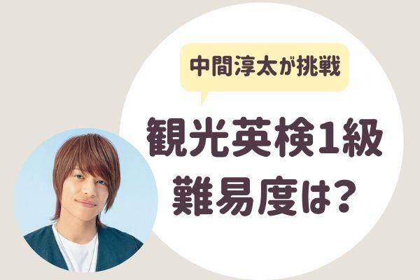 中間淳太(なかまじゅんた)が 観光英語検定1級に挑戦!難易度は?