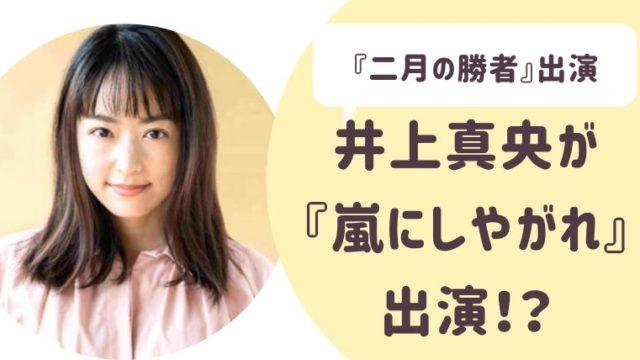 井上真央が嵐にしやがれに出る可能性は?ドラマ『二月の勝者』番宣で松潤と共演!?