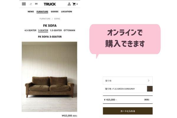 佐藤健の部屋のソファー購入先は?