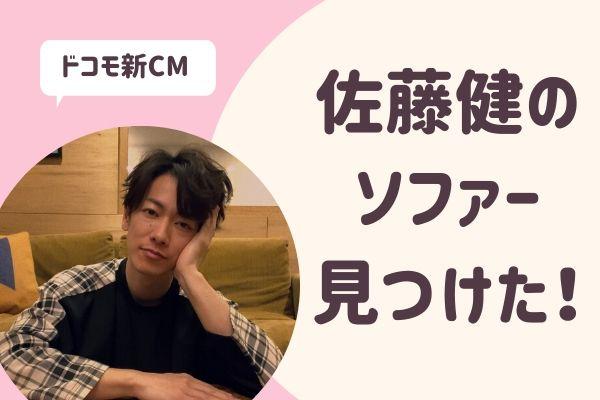 佐藤健の部屋のソファーはコレ!40万円の座り心地は?ドコモCMをチェック