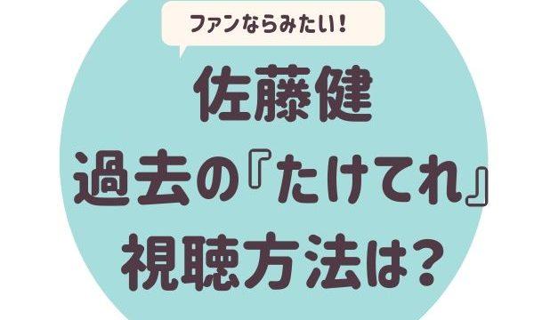 佐藤健 過去の『たけてれ』 視聴方法は?