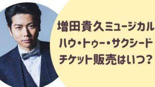 増田貴久ミュージカル ハウ・トゥー・サクシード チケット販売はいつ?