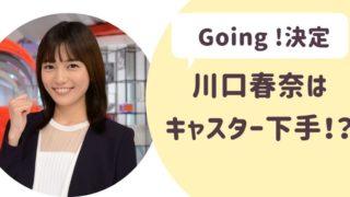川口春奈(かわぐちはるな)はキャスター下手!?Going!は大丈夫!?