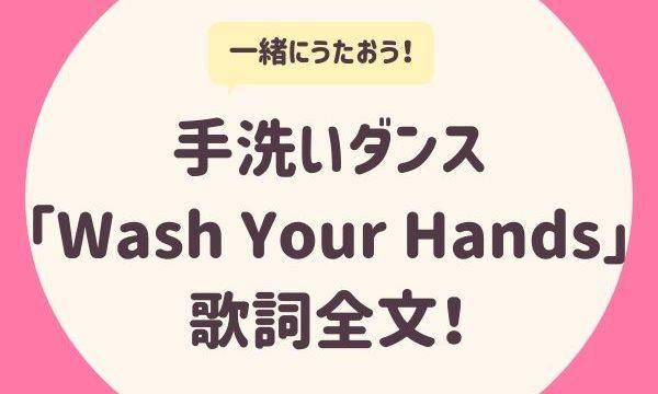 手洗いダンス 「Wash Your Hands」歌詞全文!