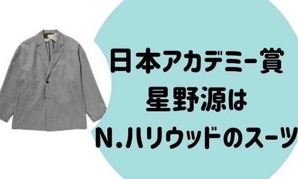 日本アカデミー賞2020星野源の衣装はどこの?N.ハリウッド コンパイルのスーツ!