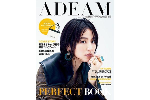 日本アカデミー賞2020長澤まさみとADEAM